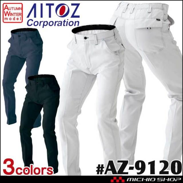 作業服 アイトス AITOZ ノータックワークパンツ 男女兼用 AZ-9120 秋冬 2020年秋冬新作