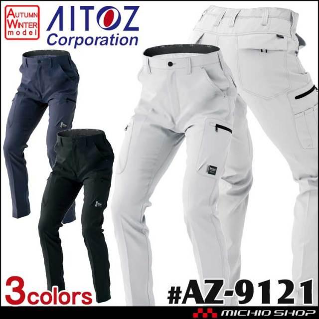 作業服 アイトス AITOZ ノータックカーゴパンツ 男女兼用 AZ-9121 秋冬 2020年秋冬新作