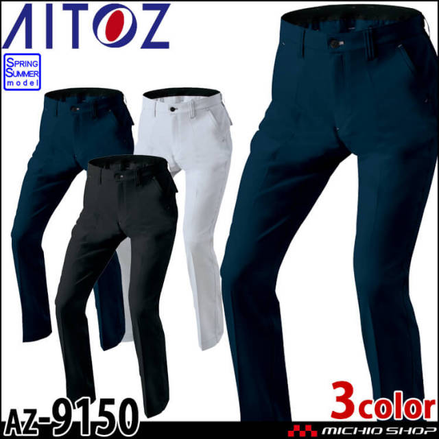 AITOZ アイトス ワークパンツ AZ-9150 春夏 作業服 パンツ スラックス 男女兼用 2021年春夏新作