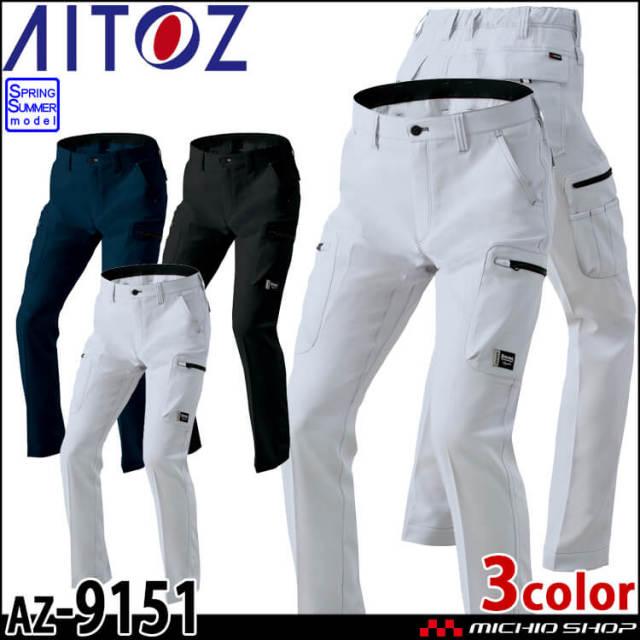 AITOZ アイトス カーゴパンツ AZ-9151 春夏 作業服 パンツ カーゴパンツ 男女兼用 2021年春夏新作