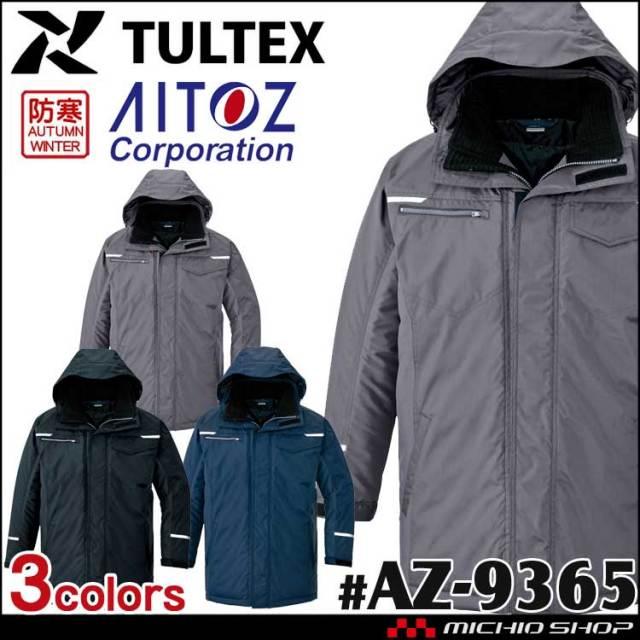 制電防寒作業服 タルテックス TULTEX 制電防寒コート 男女兼用 AZ-9365 アイトス AITOZ 2020年秋冬新作