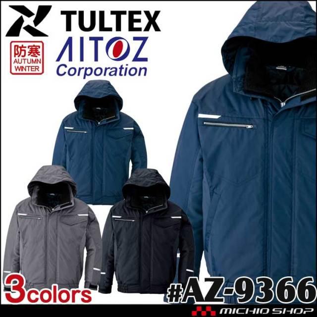 制電防寒作業服 タルテックス TULTEX 制電防寒ブルゾン 男女兼用 AZ-9366 アイトス AITOZ 2020年秋冬新作