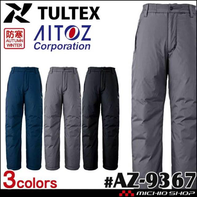 制電防寒作業服 タルテックス TULTEX 制電防寒パンツ 男女兼用 AZ-9367 アイトス AITOZ 2020年秋冬新作