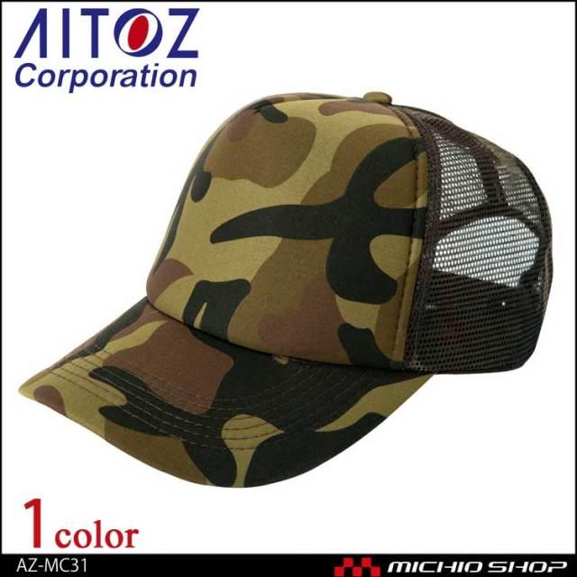 作業服 アイトス AITOZ アメリカンメッシュキャップ AZ-MC31 カモフラージュ