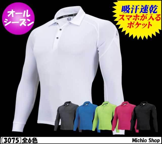 [ゆうパケット対応]作業服 作業着 藤和 長袖ポロシャツ 3075 TS DESIGN