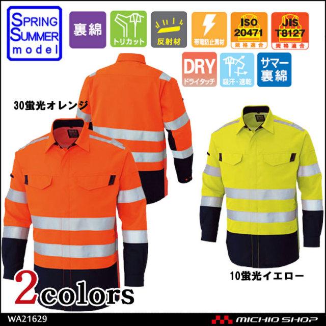 作業服 作業着 サンエス SUN-S 高視認性安全長袖シャツ WA21629