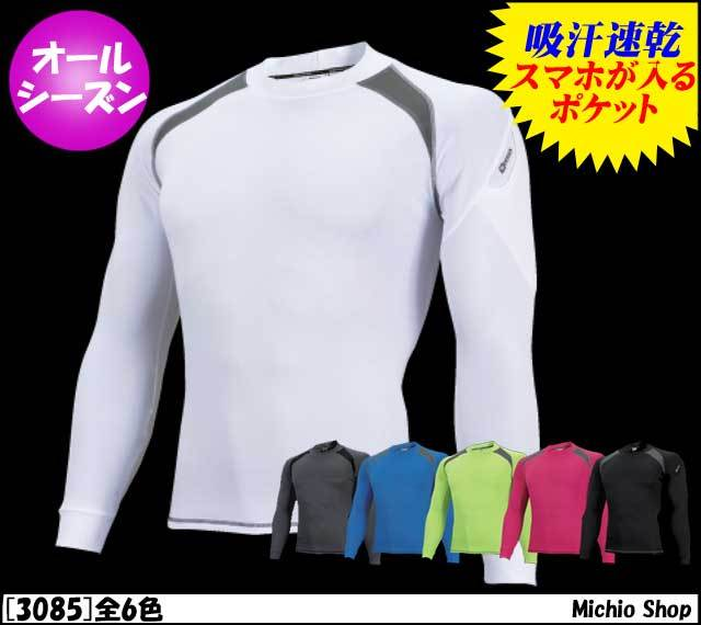作業服 作業着 藤和 スマートネックシャツ 3085 top shaleton