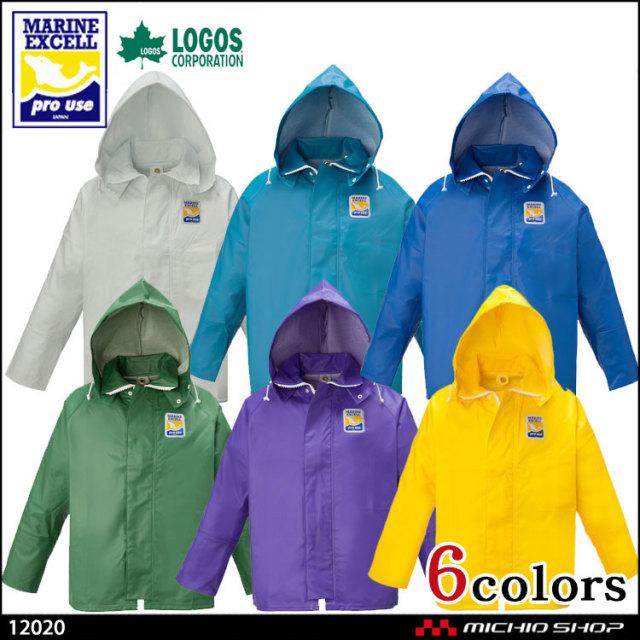 産業用 水産産業用 LOGOS ロゴス マリンエクセルジャンパー 12020