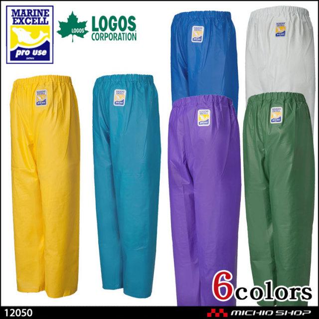 産業用 水産産業用 LOGOS ロゴス マリンエクセル 並ズボン膝当て付 12050