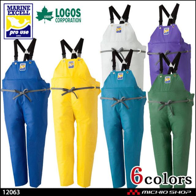 産業用 水産産業用 LOGOS ロゴス マリンエクセル 胸当付ズボン膝宛て付(サスペンダー式)12063