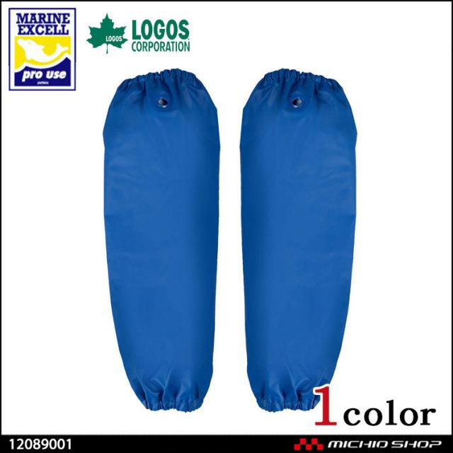 産業用 水産産業用 LOGOS ロゴス マリンエクセル 防水腕カバー 12089001