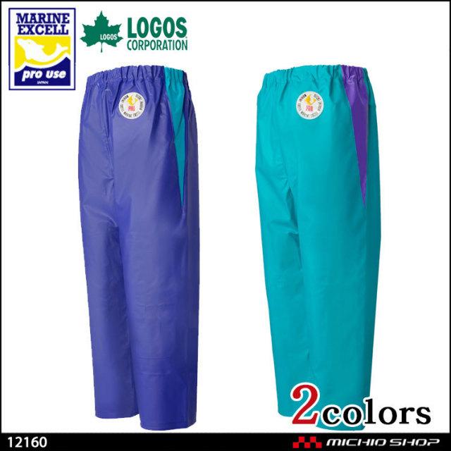 産業用 水産産業用 LOGOS ロゴス マリンエクセル・プロ 並ズボン 12160