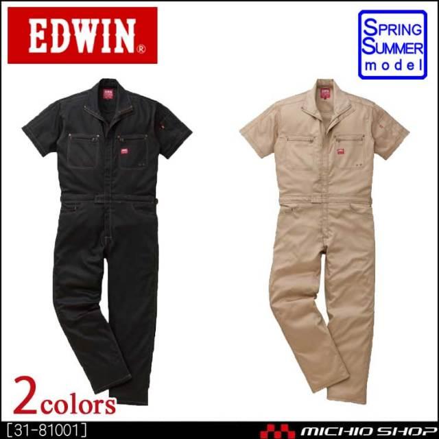 つなぎ作業服 EDWIN エドウイン 半袖ツヅキ服 31-81001 春夏作業着