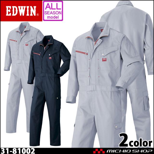 つなぎ作業服 EDWIN エドウイン 年間物ツヅキ服 31-81002 通年作業着