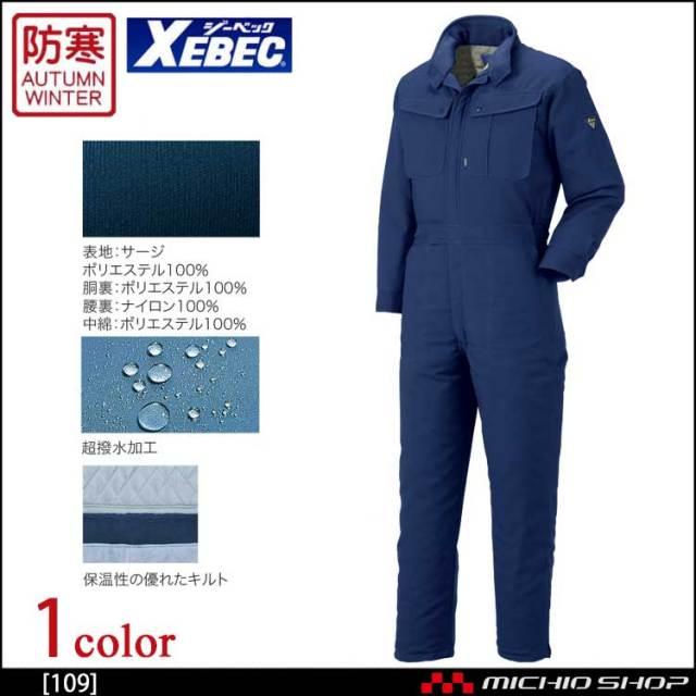 防寒つなぎ作業服 XEBEC ジーベック 防寒続服 109