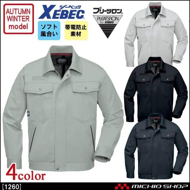 作業服 XEBEC ジーベック 秋冬長袖ブルゾン 1260
