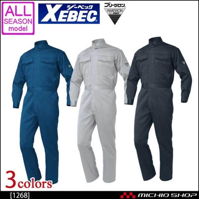 つなぎ作業服 XEBEC ジーベック 続服 1268 通年