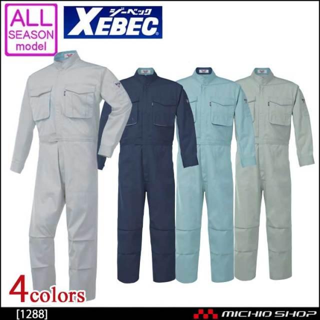 つなぎ作業服 XEBEC ジーベック 続服 1288 通年
