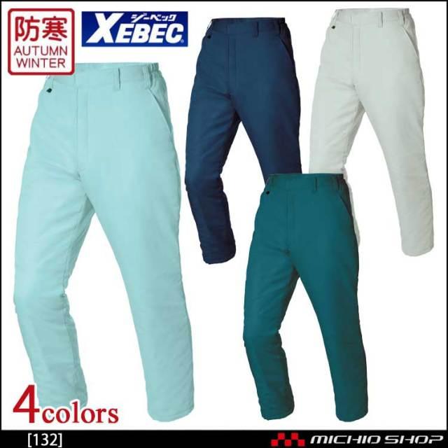 防寒服 XEBEC ジーベック 防寒パンツ 130 作業服