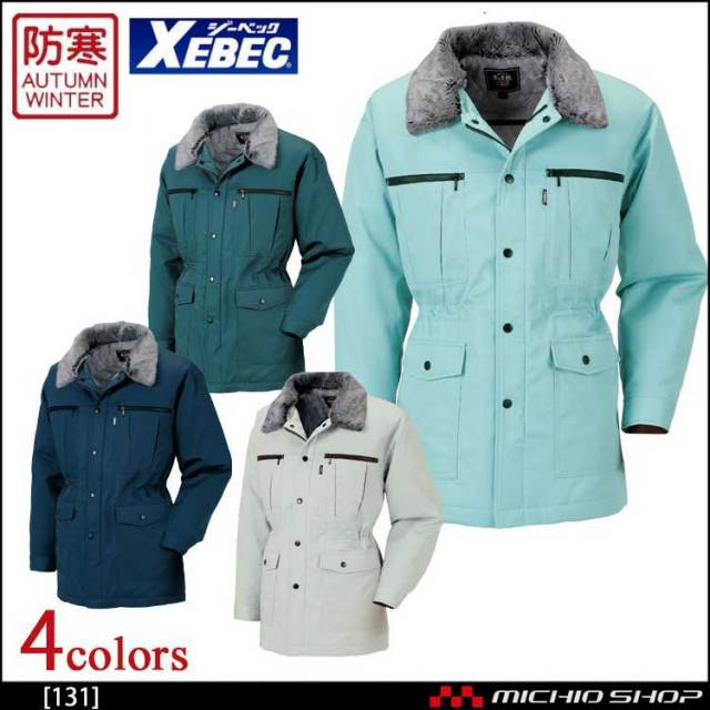 防寒服 XEBEC ジーベック 防寒コート 131 作業服