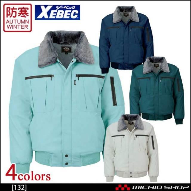 防寒服 XEBEC ジーベック 防寒ブルゾン 132 作業服