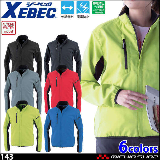 作業服 XEBEC ジーベック 長袖ブルゾン 143  軽防寒 制電 作業着  2021年秋冬新作