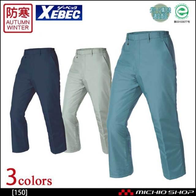 防寒服 XEBEC ジーベック 防寒パンツ 150 作業服