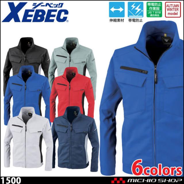 [11月上旬入荷先行予約]作業服 XEBEC ジーベック 長袖ブルゾン 1500 秋冬 作業着 2021年秋冬新作