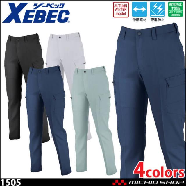 [11月上旬入荷先行予約]作業服 XEBEC ジーベック ピタリティラットズボン レディース 1505 秋冬 作業着 2021年秋冬新作
