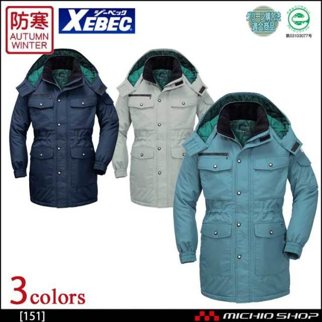 防寒服 XEBEC ジーベック 防寒コート 151 作業服