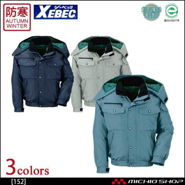 防寒服 XEBEC ジーベック 防寒ブルゾン 152 作業服