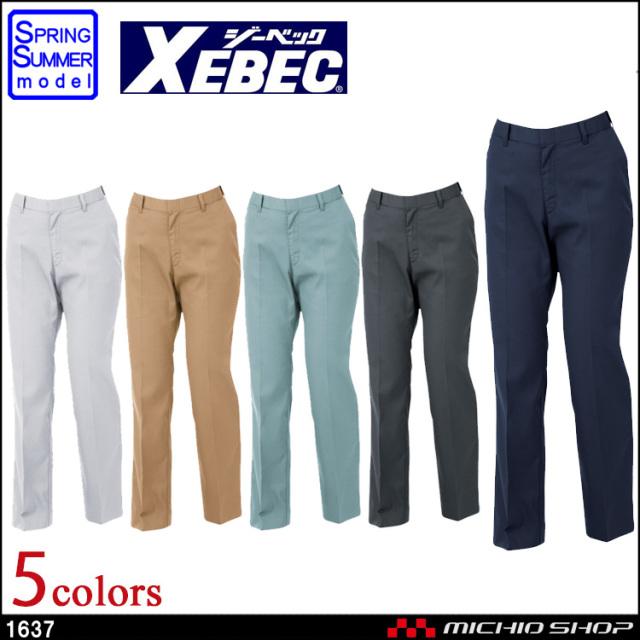 作業服 XEBEC ジーベック 春夏 レディーススラックス 1637 2019年春夏新作