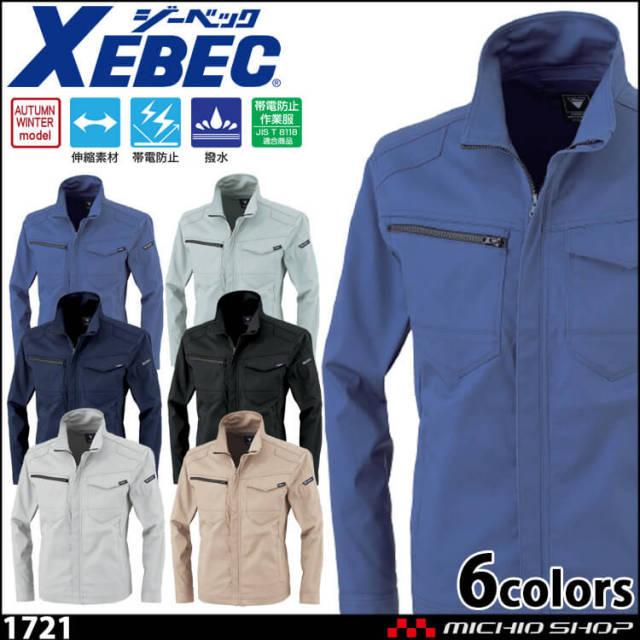 作業服 XEBEC ジーベック 長袖ブルゾン 1721 秋冬 帯電 撥水 作業着 ストレッチ 2021年秋冬新作