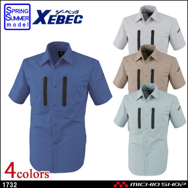 作業服 作業着 XEBEC ジーベック 半袖シャツ 1732 春夏 男女兼用 2020年春夏新作