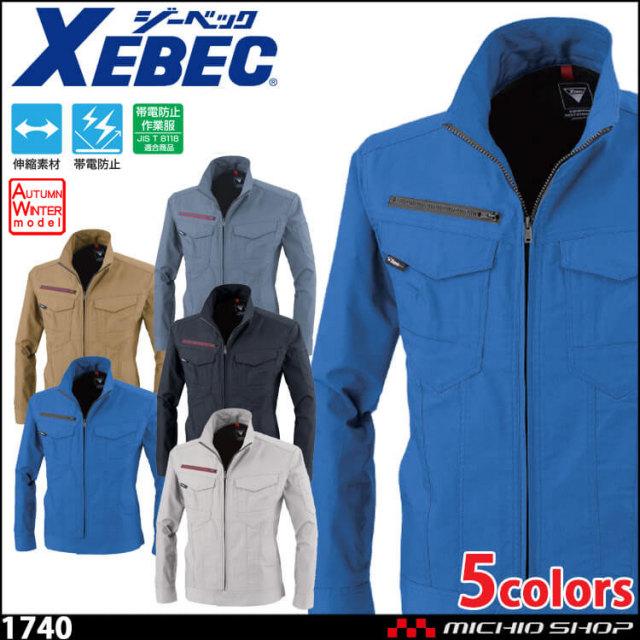 [11月上旬入荷先行予約]作業服 XEBEC ジーベック 長袖ブルゾン 1740 通年 作業着 2021年秋冬新作