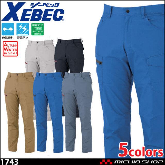 [11月上旬入荷先行予約]作業服 XEBEC ジーベック ラットズボン 1743 通年 作業着 2021年秋冬新作