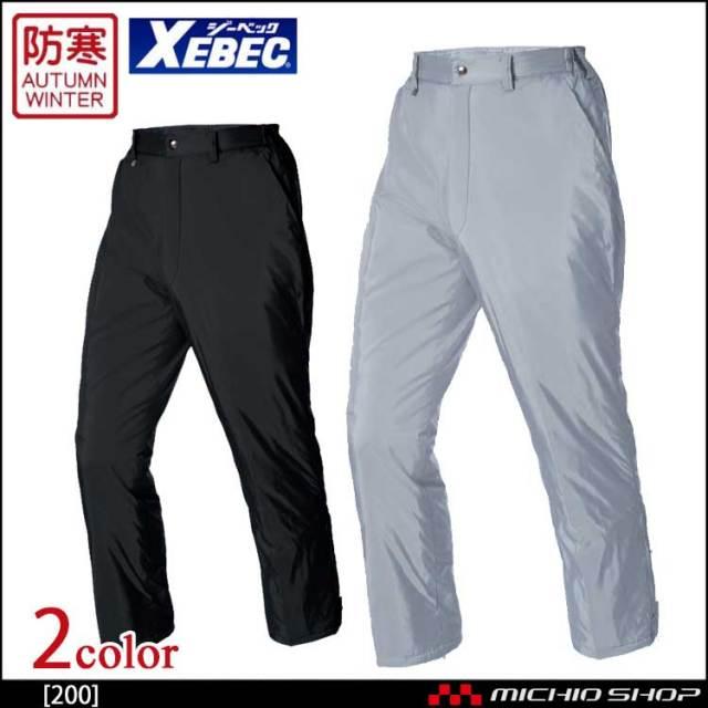 防寒服 XEBEC ジーベック 軽防寒パンツ 200 作業服