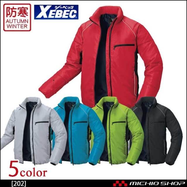 防寒服 XEBEC ジーベック 軽防寒ブルゾン 202 作業服