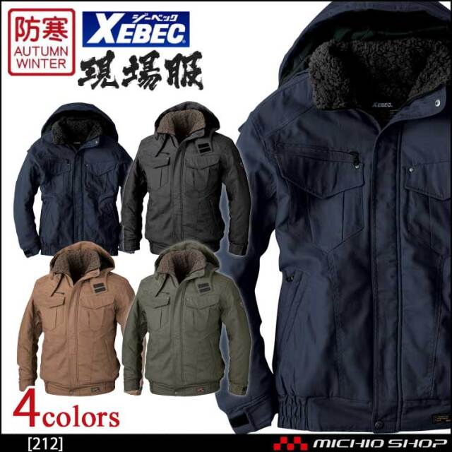 防寒服 作業服 XEBEC ジーベック 現場服 秋冬 防寒ブルゾン 212