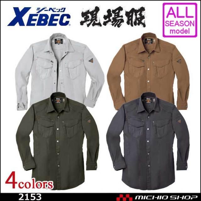 作業服 XEBEC ジーベック 現場服 長袖シャツ 2153