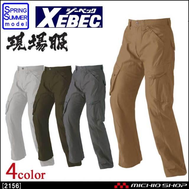 現場服 作業服 XEBEC ジーベックラットズボン 2156 春夏