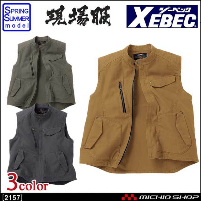 現場服 作業服 XEBEC ジーベック ノースリーブジャケット 2157