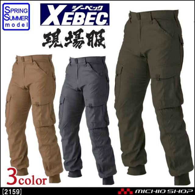 現場服 作業服 XEBEC ジーベック リブ付カーゴパンツ 2159 春夏