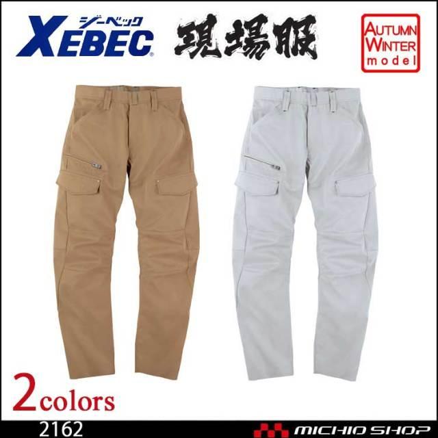 作業服 XEBEC ジーベック 現場服 秋冬 レギュラーフィットカーゴパンツ 2162