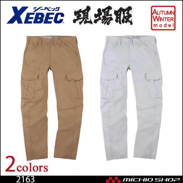 作業服 XEBEC ジーベック 現場服 秋冬 ゆったりカーゴパンツ 2163