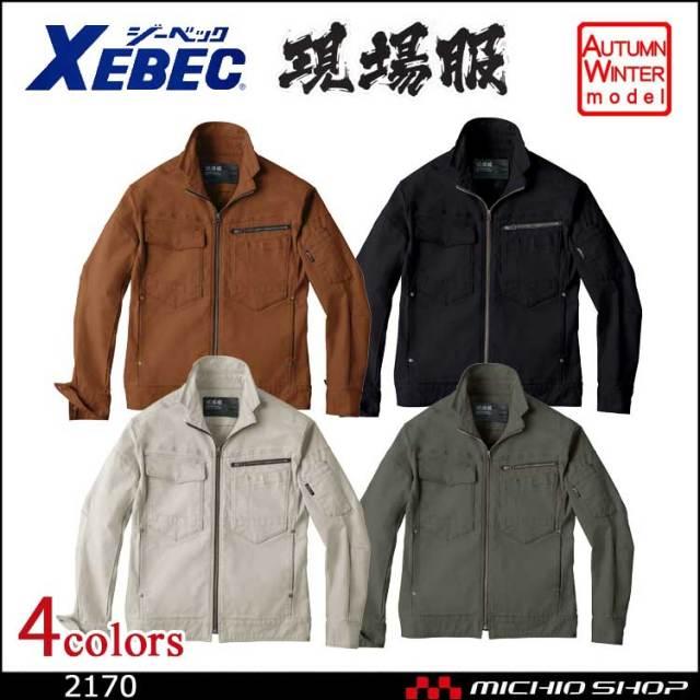 [最安値に挑戦]現場服 作業服 XEBEC ジーベック  2170 長袖ブルゾン