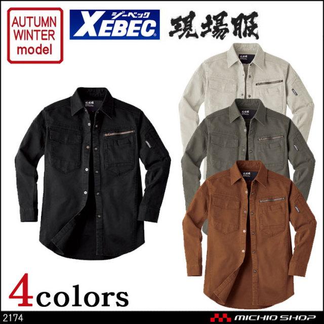 [最安値に挑戦]現場服 作業服 XEBEC ジーベック  2174 秋冬長袖シャツ