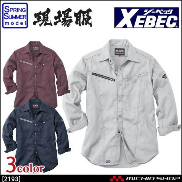 [最安値に挑戦]現場服 作業服 XEBEC ジーベック 長袖シャツ 2193 春夏