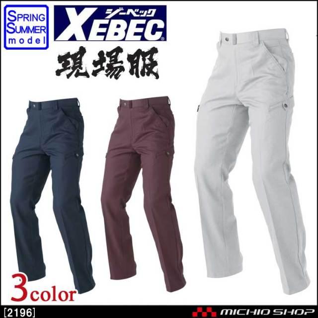 [最安値に挑戦]現場服 作業服 XEBEC ジーベック ノータックラットズボン 2196 春夏