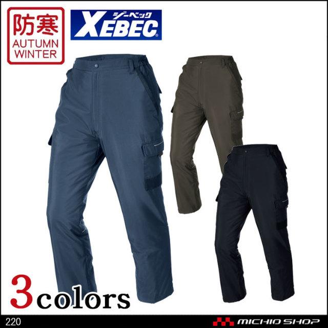 防寒服 作業服 XEBEC ジーベック  秋冬 現場服 防寒パンツ 220